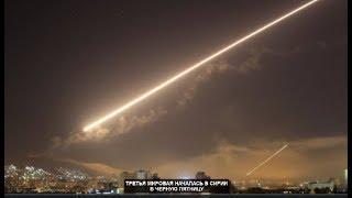 Третья мировая война началась в Сирии в черную пятницу