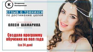 Шамарина Олеся отзыв о тренинге по постановке и достижению целей