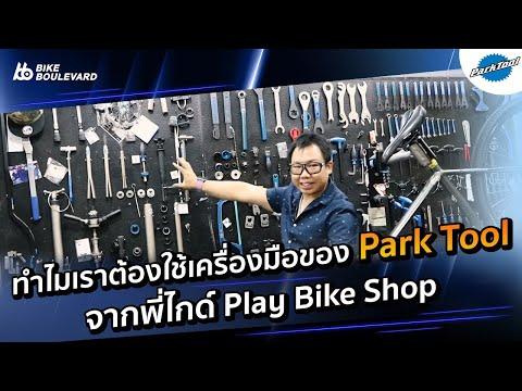 ความรู้สึกที่ใช้เครื่องมือซ่อมจักรยาน Park Tool จากพี่ไกด์ ร้าน Play Bike