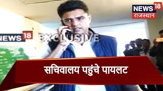 LIVE : Deputy Secretary Sachin Pilot Reached The Secretariat | Political News Of Rajasthan