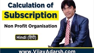 Calculation of Subscriptions– Non Profit Organisation (NPO)| Stay Learning | (HINDI) thumbnail