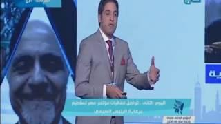 مؤتمر_مصر_تستطيع|  م| أحمد رياض حول الاستراتيجية الوطنية المصرية للمرونة 2016
