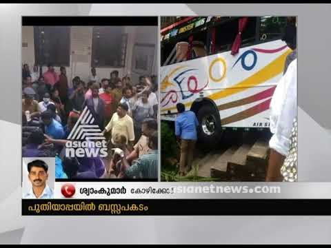Four injured in bus accident in Kozhikode