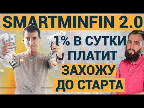 Захожу в #SMARTMINFIN 2 0 от Сергея Тарасова МОЖНО СЕЙЧАС ИНВЕСТИРОВАТЬ