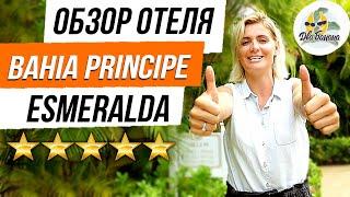 Luxury Bahia Principe Esmeralda - новый видео обзор и отзыв на отель в Пунта Кане (Доминикана, 2019)