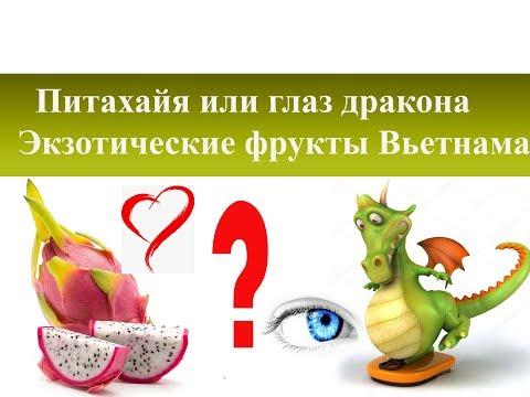 Питахайя или глаз дракона. Экзотические фрукты Вьетнама/ Pitahaya or dragons eye. Exotic fruits