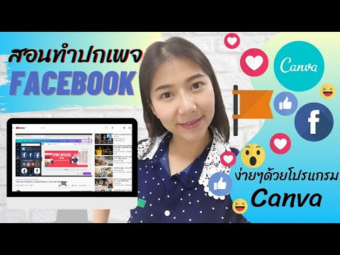 ทำปกเพจ Facebook ง่ายๆด้วยโปรแกรม Canva ฟรี ไม่ต้องโหลด