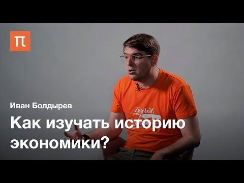 История современной экономической науки — Иван Болдырев / ПостНаука
