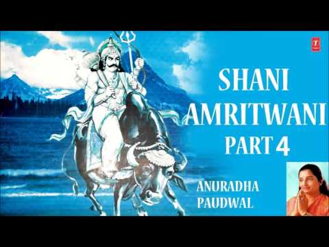 Shani Amritwani in Parts, Part 4 By Anuradha Paudwal I Full Audio Song I Art Track