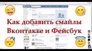 Как добавить смайлы в публикацию ВКонтакте и Facebook cмотреть видео онлайн бесплатно в высоком качестве - HDVIDEO
