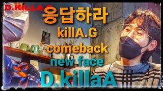 """지알남 시즌2) 돌아온 지알남 """"killaG&…"""