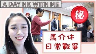 《F-log》馬介休過大海挑機|踩場某Channel的Studio|HK Vlog|花樺楊
