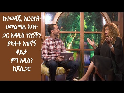 MIN ADDIS  Interview with Hamelmal Abate thumbnail