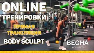 """Фитнес-клуб """"Весна"""" - Online-тренировки - Body Sculpt"""
