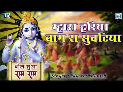 Mahra Hariya Baugh Ra Suvatiya - मारवाड़ी सुपरहिट गीत | Bol Sua Ram Ram | Rajasthani Deshi Song