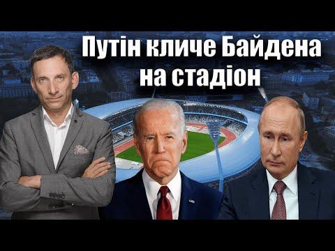 Путін кличе Байдена на стадіон   Віталій Портников - Ruslar.Biz
