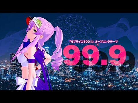 【歌ってみた】99.9【covered by.Lie】