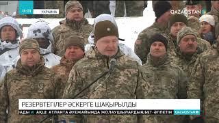 Петр Порошенко әскери резервтегі азаматтарды соғысқа дайындықтан өтуге шақырды
