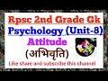 Rpsc 2nd Grade Psychology ::Unit-8( अभिवृति - Attitude) परीक्षा में प्रश्न निश्चित रूप से 👍