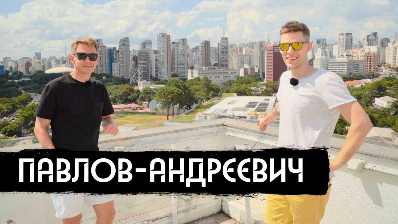 Павлов-Андреевич – из телевизора в акционизм / вДудь
