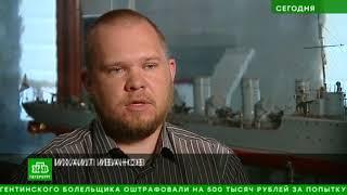 Сюжет телеканалу НТВ про експедиції до місця підйому есмінця ''Новик'' в Балтійському морі
