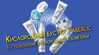 Кислородный бустер новинка Faberlic 5 е поколение кислородной косметики
