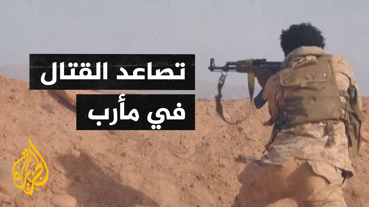 تجدد المعارك بين الحوثيين والجيش اليمني في مديرية صرواح غربي محافظة مأرب  - نشر قبل 4 دقيقة