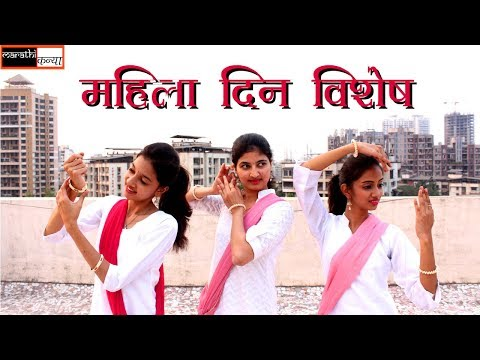 Tu Chal ( Pink Movie) | International Women's Day Special | Dance Cover By Marathi Kanya