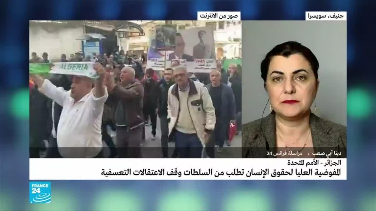 مفوضية حقوق الإنسان الأممية تدعو الجزائر إلى وقف -الاعتقالات التعسفية- فورا  - نشر قبل 16 ساعة