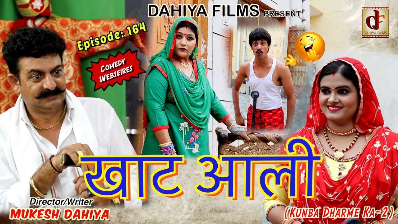 Episode 164 झटके की बीन # Mukesh Dahiya # Haryanvi Comedy # BINOD #DAHIYA FILMS