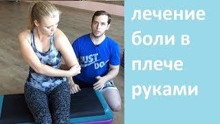 видео Боль в мышцах плеча: причины, лечение