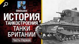 История танкостроения №13 - Танки Британии - Часть 1 - от EliteDualistTv [World of Tanks]