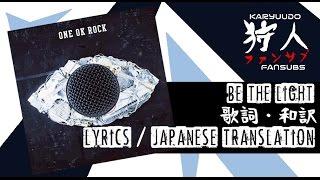 one ok rock be the light 歌詞・和訳 lyricsjapanese translation
