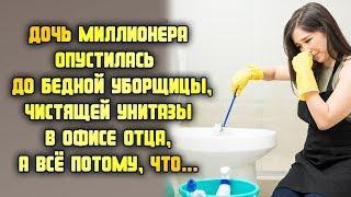 Дочь миллионера опустилась до уборщицы чистящей унитазы в офисе отца а всё потому что