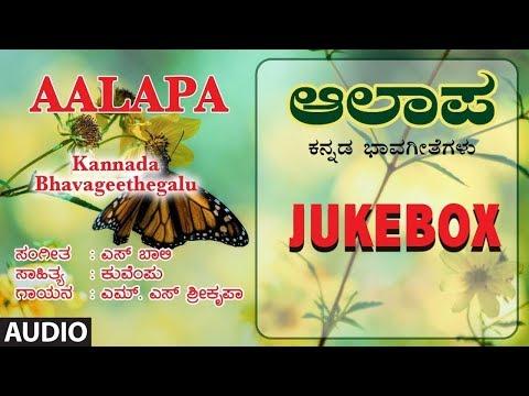 Aalapa | Kannada Bhavageethegalu | Da Ra Bendre, K S Narasimha Swamy | Kannada Folk Songs