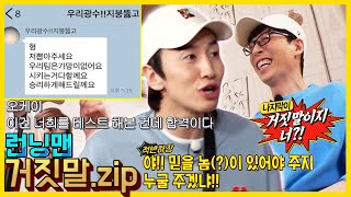 (ENG SUB) RUNNINGMAN Lies.zip