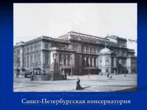 Н. А. Римский -Корсаков. Фрагмент презентации