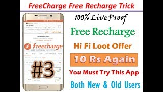 #3 Freecharge Trick - Get Free Recharge 10 Rs For Old & New Users    Hurry Up