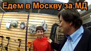 Едем в Москву за МД. Купить металлодетектор!(Магазин по продаже металлоискателей http://antikwar32.ru Едем в Москву за МД. Купить металлодетектор было решено..., 2016-04-26T08:56:26.000Z)