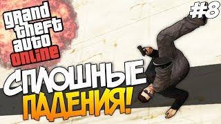 GTA 5 Online (Deathrun) - Сплошные Падения! #8