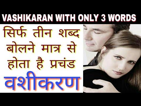 2 मिनेट में वशीकरण । Vashikaran Mantra । How To Do Vashikaran From Home । Om Namoh Narayan