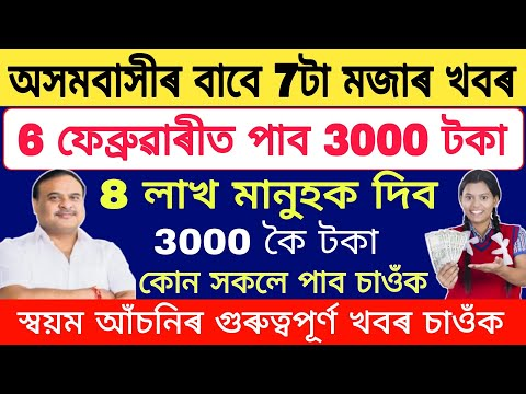 Assam Govt Will Give 3000 in 6th February in Your Bank Account//Farmer Protest//Online Help Assam