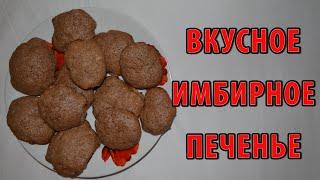Имбирное печенье (имбирные пряники)   Самый ПРОСТОЙ РЕЦЕПТ, как приготовить имбирное печенье.