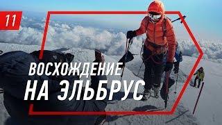 Андрей Онистрат - восхождение на Ельбрус, покорение вершины - горный туризм | Бегущий Банкир -