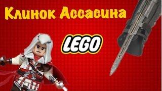 Как сделать клинок ассасина из лего? ( RE MAKER #2)(Скрытый клинок асссасина из замечательной игры Assassin's creed собранный из LEGO! Я в вк-https://vk.com/id122486508 Группа в..., 2015-05-24T14:22:37.000Z)