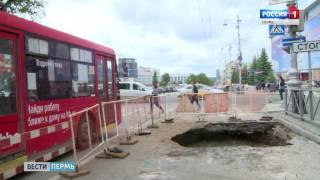 Коммунальная авария: В центре Перми образовался провал