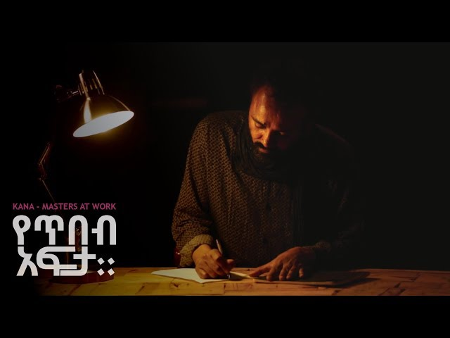Ethiopian Poet : Ephrem Seyoum on Kana TVs Masters at Work (KanaTV)