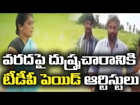TDP Nagative Publicity In social media on ap floods with paid artists |TDP paid artists | Sakshi Tv