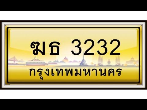 ขายทะเบียนรถ 3232,ขายทะเบียนรถ 3232 ราคาถูก