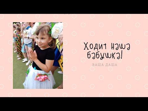 """Васильчук Дария - """"Ходит наша бабушка"""" (Дора Хайкина )"""
